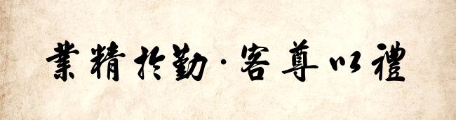 proimages/com/NHG/業精於勤(圖).png