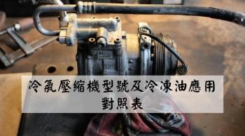 [商品資訊]<br/>冷氣壓縮機型號及冷凍油對照表