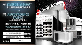 2021 台北國際汽車零配件展 4/14~17 (攤位:K0619a)