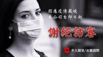 新冠肺炎疫情嚴峻期間「謝絕訪客」