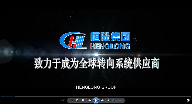 proimages/pro/HENG_LONG/HENG_LONG_VIDEO.jpg